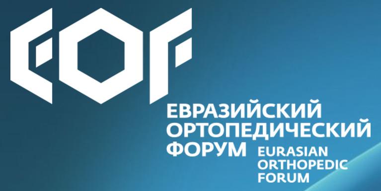 Евразийский Ортопедический Форум 2017